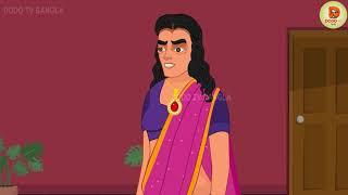 মায়া (Bangla Audio) Bangla Stories   Bangla Golpo   Bangla Cartoon   Cartoon In Bangla