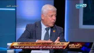 على هوى مصر - حوار خاص حول عملية اغتيال العميد عادل رجائي بالقاهرة
