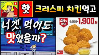 KFC 핫크리스피 치킨먹고 너겟 먹어도 맛있을까? | …