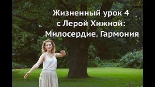 Жизненный урок №4 c Лерой Хижной: Милосердие. Гармония
