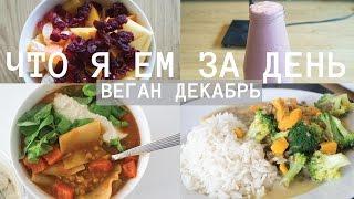 Что я ем за день (декабрь, веган)