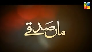 Maa Sadqay  Episode 104 promo | HUM TV | By Unique Dunya