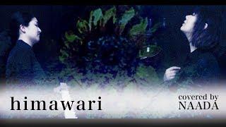 【フル/歌詞】himawari Mr.Children 重力と呼吸 君の膵臓をたべたい 主題歌 カバー /NAADA