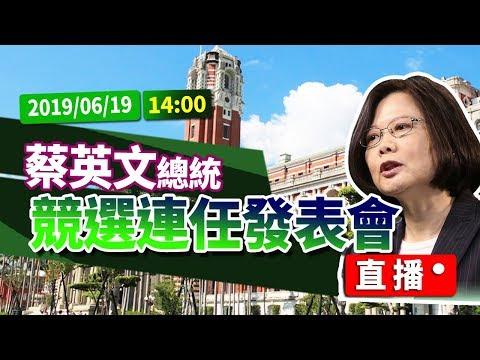 【現場直擊】蔡英文總統 競選連任發表#中視新聞LIVE直播