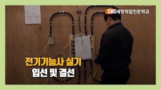 전기기능사 실기-입선 및 결선/황재훈 교수