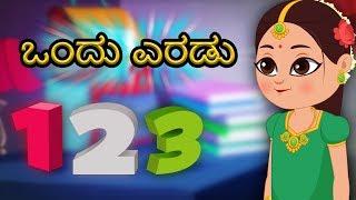Ondu Eradu Kannada Rhymes | Kannada Rhymes for Children | Kannada Nursery Poems | Kids TV Kannada