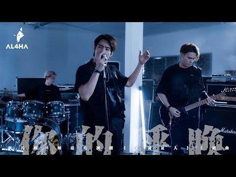 AL4HA '你的呼唤 Your Calling' 新传媒8频道电视剧【关键证人】主题曲 Official 高畫質HD官方完整版MV