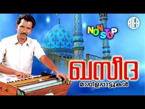 Ghaseedha | ഖസീദ | Latest Malayalam Mappilapattukal | Randathani Hamza Mappila Songs