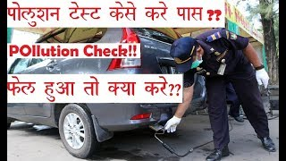 Pollution Check explained in hindi