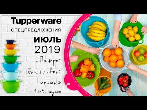 Cпецпредложения Tupperware на июль 2019