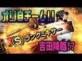 【プロスピA】オリックス純正強化!自チームSランクミキサーでようやく吉田降臨!!?【プロ野球スピリッツA】