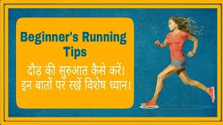 how to start running | running tips for beginners | दौड़ की सुरुआत कैसे करें