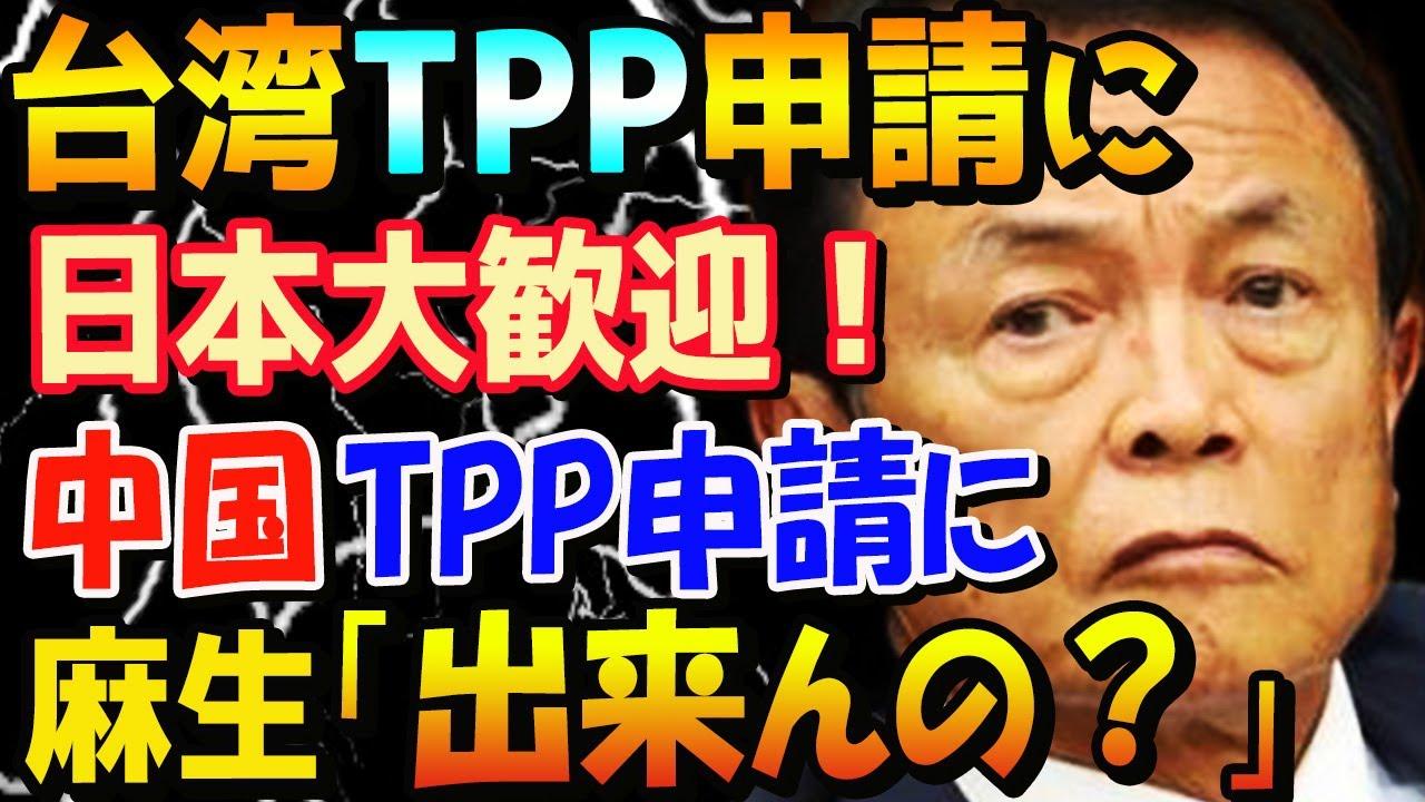 【海外の反応】台湾が中国尻目にTPPに真っ向申請!日本大歓迎も中国猛反発、数十機の中国軍機で台湾を威嚇!台湾・蔡氏「ルール受け入れる」麻生氏「加入できる状態ですかね、今の中国は?」