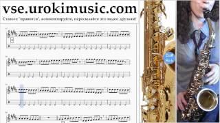Как играть на Саксофоне тенор Sia Elastic Heart часть 1 самоучитель уроки обучение ноты школа