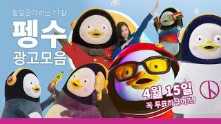 [광고모음]  신이나~♪ 할 말은 다하는 펭수 광고모음 11 ㅣ Pengsoo Korean Commercial AD 11