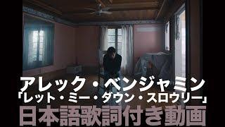 アレック・ベンジャミン「レット・ミー・ダウン・スロウリー」【日本語字幕付き】