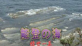 綾世一美 - 能登の海