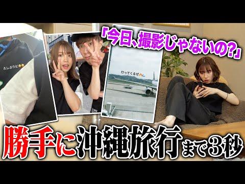 【モニタリング】撮影日に他のメンバーがこっそり沖縄旅行に行ったらどんな反応をする?