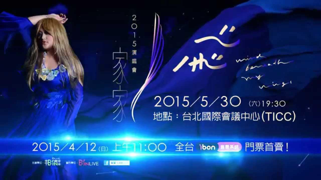 2015.05.30 JiaJia家家 [ 飛wind beneath my wings ] 演唱會@TICC臺北國際會議中心 - YouTube