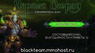 Гильдия «Чёрный Отряд». Архимонд.