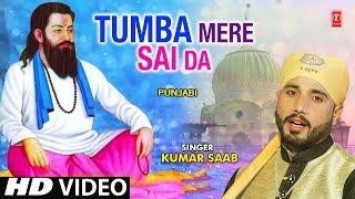 Tumba Mere Sai Da I KUMAR SAAB I Punjabi Devotional Song I New Full HD Song