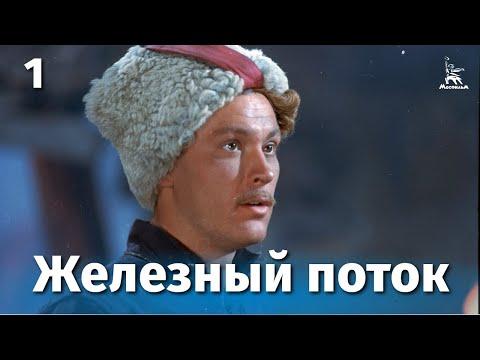 Железный поток 1 серия (военный, драма, реж. Ефим Дзиган, 1967 г.)