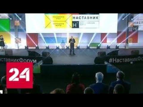Смотреть Владимир Путин встретился с лучшими наставниками страны - Россия 24 онлайн