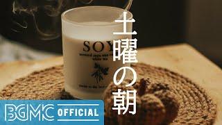土曜の朝: Exquisite Coffee Beats Music - Autumn Music for Stress Relief, Great Mood, Lazy Weekend