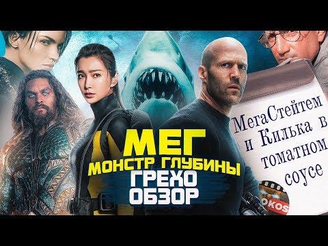 Грехо-Обзор 'Мег: Монстр