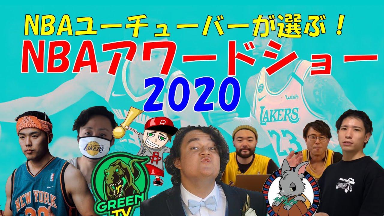 NBAユーチューバーたちが選ぶ!俺たちの2020年NBAアワードショー!