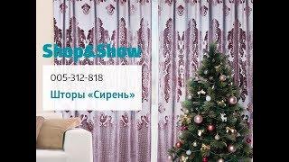 Шторы «Нежность бархата». Shop & Show (Дом)