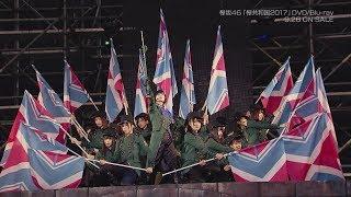 欅坂46 『欅共和国2017』ダイジェスト映像