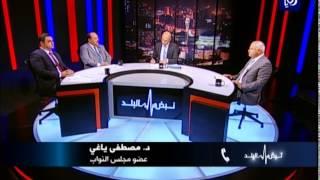 نبض البلد - محمد الزبون، خالد البكار وحديثة الخريشه يتحدثون عن تحالفات ما قبل انطلاق الدورة النيابية