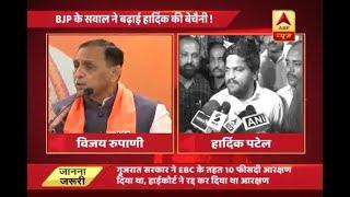 Hardik Patel should clear his stand on reservation for Patidar: CM Vijay Rupani