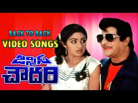 Justice Chowdary Back to Back Video Songs || N.T.R, Sri Devi