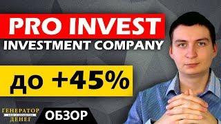 Pro invest Доверительное управление с возможностью заработка до 45% каждый месяц!