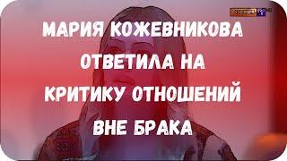 Мария Кожевникова ответила на критику отношений вне брака