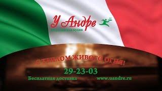 Пицца в ресторане итальянской кухни «У Андре»