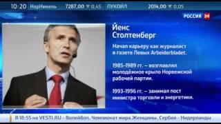 У НАТО новый генеральный секретарь