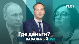 Фото Набиуллина против Путина..