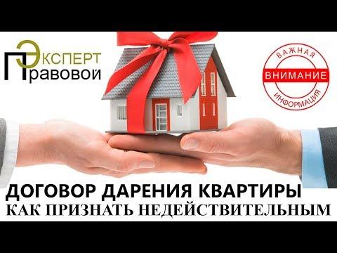 Как признать договор дарения квартиры недействительным