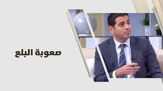 صعوبة البلع - د. محمد رشيد