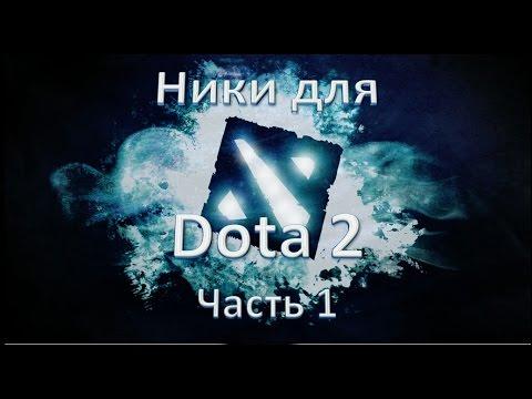 Ники для Dota 2 [Часть 1]