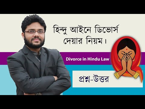 হিন্দু আইনে বিবাহ বিচ্ছেদ করা যায়? || Hindu Divorce Law in Bangladesh ||