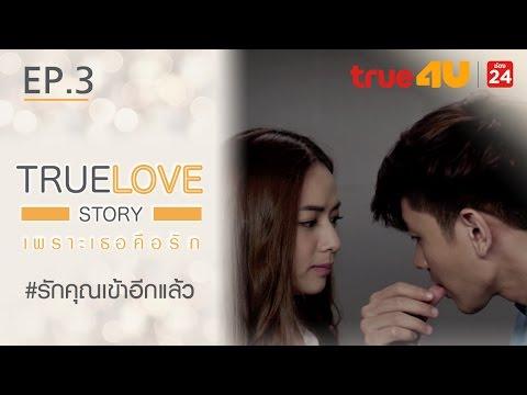 True Love Story เพราะเธอคือรัก - รักคุณเข้าอีกแล้ว [Episode 3 - Official by True4U]