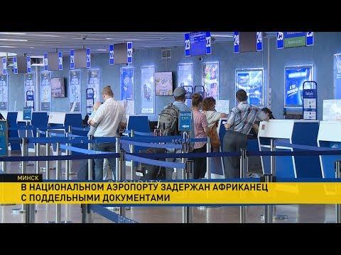 В минском аэропорту задержали африканца, который семь лет путешествовал по поддельному паспорту