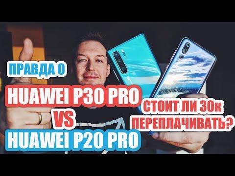 ЧЕСТНО О HUAWEI P30 PRO Vs HUAWEI P20 PRO.