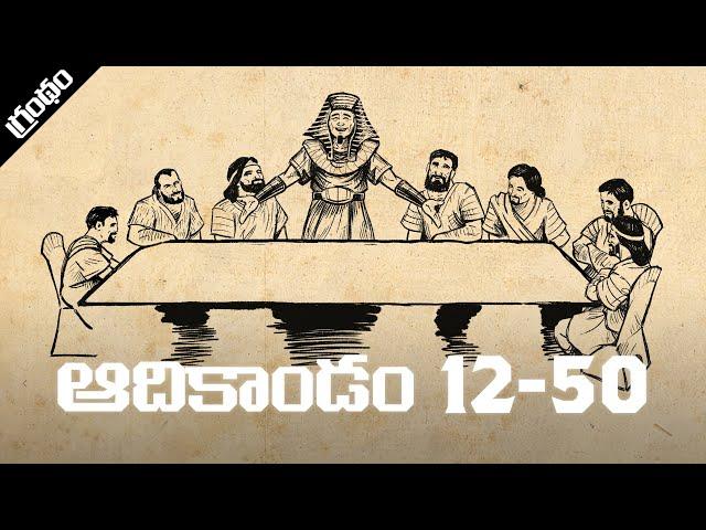 ఆదికాండం 12-50 Genesis 12-50