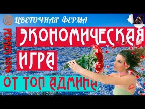 Новинка - Farmflowers. Экономическая Игра От Топ Админа / ЗАРАБОТОК В ИНТЕРНЕТЕ #EasyMoney