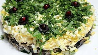 Очень вкусный салат с кальмаром и грибами на Новый Год. Праздничный салат за 10 минут